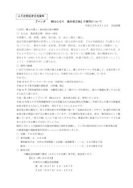 『マンガ 剣は心なり 島田虎之助』の発刊について