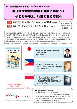 東日本大震災の教訓を漫画で学ぼう! 子どもが考え、行動できる防災へ