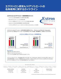 エクストロン認定A/Vアソシエートの 名称使用