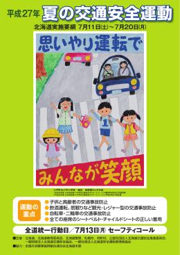 平成27年夏の交通安全運動 北海道実施要綱