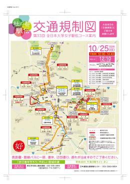 交通規制図 - 第33回 杜の都全日本大学女子駅伝 2015年10月25日(日)