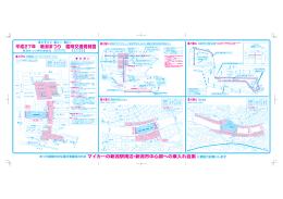 交通規制図(PDF)