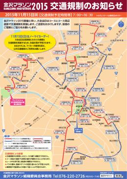金沢マラソン交通規制