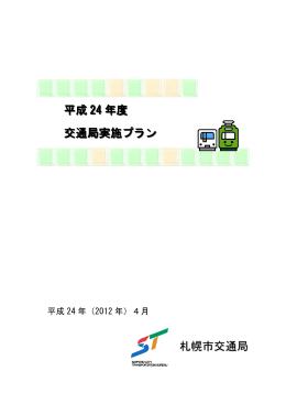 平成 24 年度 交通局実施プラン 札幌市交通局