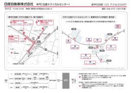 NTC(日産テクニカルセンター) 愛甲石田駅 バス アクセス