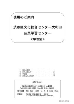 使用のご案内 区民学習センター 学習室(PDF 566KB) 平成26年5月更新