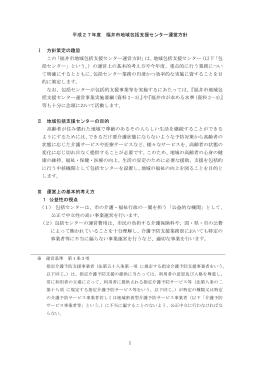 平成27年度 福井市地域包括支援センター運営方針 Ⅰ 方針策定の趣旨