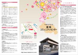 千葉市花見川区 幕張コミュニティセンター