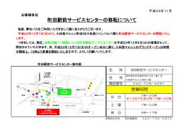町田駅前サービスセンターの移転について