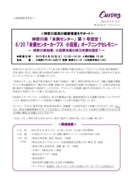 6/20 『未病センターカーブス 小田原』 オープニングセレモニー