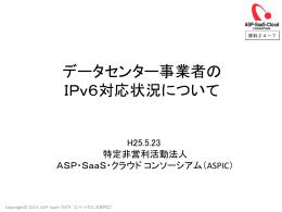 データセンター事業者のIPv6対応状況について(特定非営利活動法人