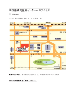 埼玉県県民健康センターへのアクセス