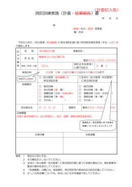 消防訓練実施(計画・結果報告)書 (計画記入例)