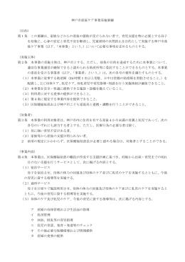神戸市産後ケア事業実施要綱 (目的) 第1条 この要綱は、家族などから