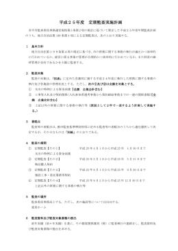 平成25年度定期監査実施計画(196KBytes)