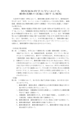 関西福祉科学大学における動物実験の実施に関する規程(PDF:432kb)