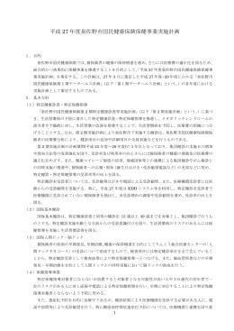 泉佐野市国民健康保険保健事業実施計画(PDF:245.6KB)