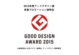 2015年度グッドデザイン賞 受賞プロモーション説明会