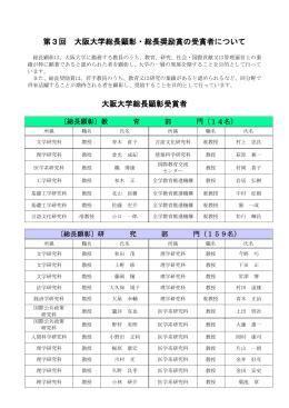 第3回 大阪大学総長顕彰・総長奨励賞受賞者名簿(PDF)
