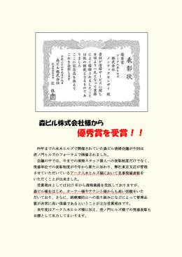 優秀賞を受賞!!