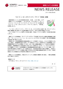 「2015 J-Win ダイバーシティ・アワード 準大賞」を受賞_損保ジャパン日本