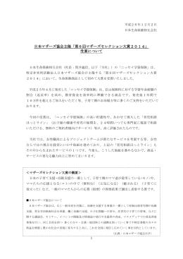 「第6回マザーズセレクション大賞2014」 受賞について