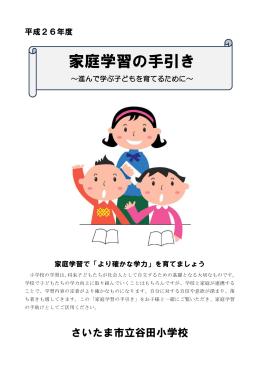 理論編 - さいたま市立谷田小学校