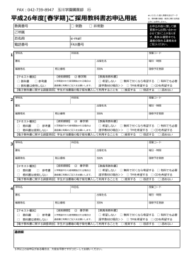 平成26年度[春学期]ご採用教科書お申込用紙