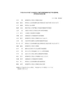 井川 博 政策研究大学院大学教授(座長) 池田 憲治 財団法人自治体