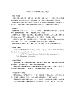 資料④ 各種教授法(SW・VTS・TPR・NA)