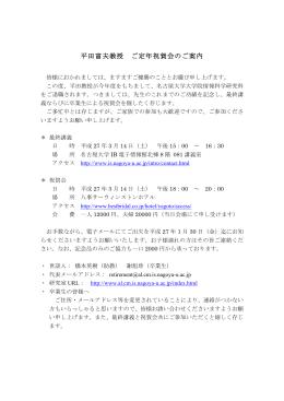 平田富夫教授 ご定年祝賀会のご案内 - 平田研究室