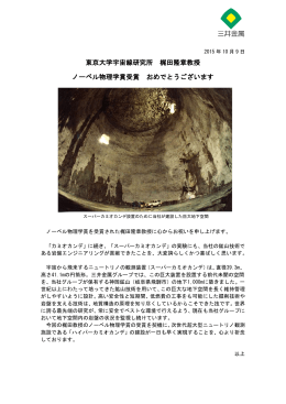 東京大学宇宙線研究所 梶田隆章教授 ノーベル物理学賞受賞