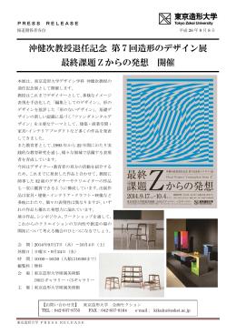 沖健次教授退任記念 第7回造形のデザイン展 最終課題