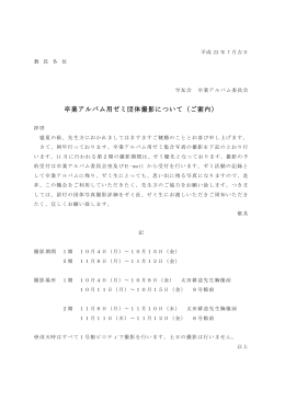 卒業アルバム用ゼミ団体撮影について(ご案内)