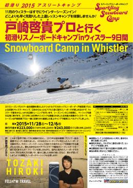 戸崎プロと行くスノーボードキャンプ9日間