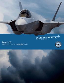 Japan F-35 第5世代のステルス戦闘機防空力