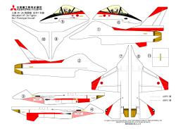 三菱XF-2A戦闘機 試作1号機(カラーバージョン) (PDF/58KB)