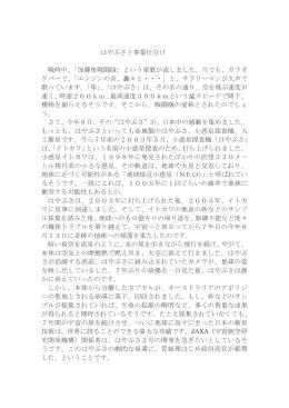 はやぶさと事業仕分け 戦時中、「加藤隼戦闘隊」という軍歌が流しました