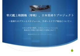 零式艦上戦闘機(零戦)、日本里帰りプロジェクト