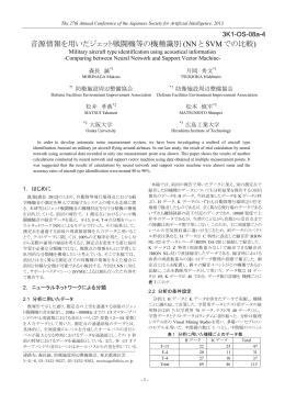 音源情報を用いたジェット戦闘機等の機種識別 (NN と SVM