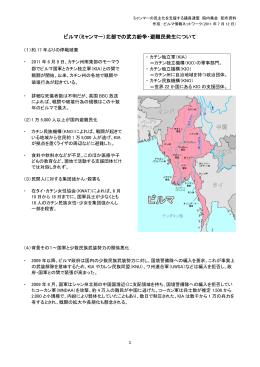 ビルマ(ミャンマー)北部での武力紛争・避難民発生について