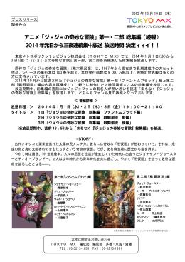 アニメ「ジョジョの奇妙な冒険」第一・二部 総集編(続報