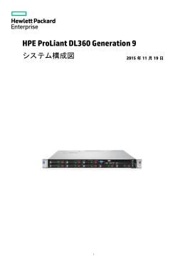 ProLiant DL360 Gen9 システム構成図