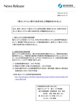 「電力システムに関する改革方針」が閣議決定されました(PDF形式