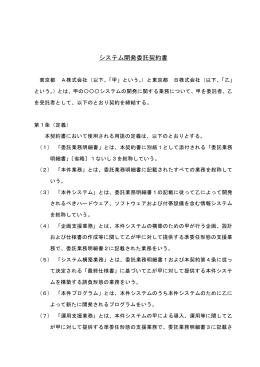 システム開発委託契約書サンプル
