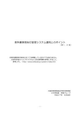 教科書事務執行管理システム運用上のポイント [PDFファイル