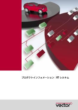 VT システム - ベクター・ジャパン株式会社