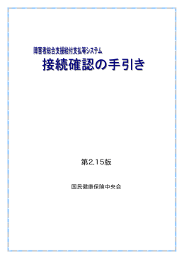 障害者総合支援給付支払等システム 接続確認の手引き_第2.15版