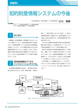 知的財産情報システムの今後