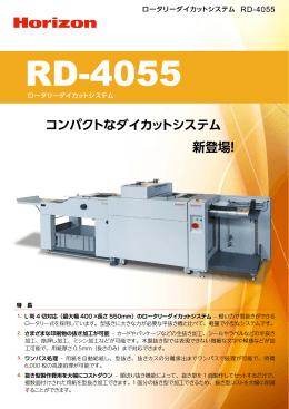 ロータリーダイカットシステム RD-4055